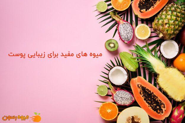 15 مورد از میوه های مفید برای زیبایی پوست